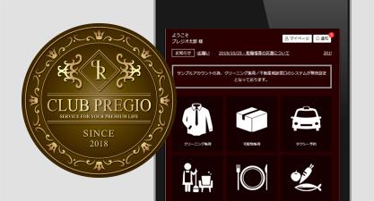 """独自サービス""""CLUB PREGIO""""の運営"""